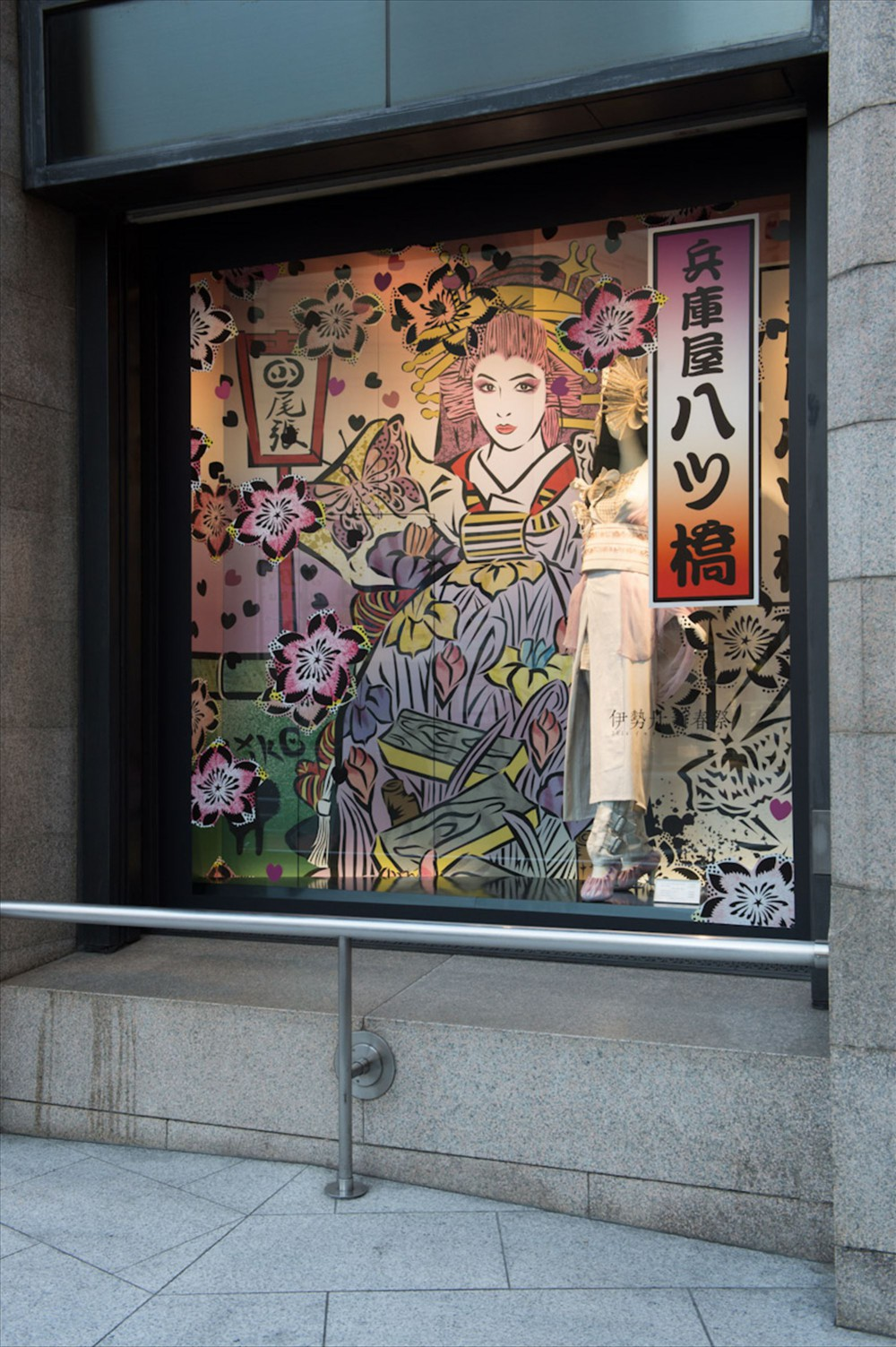 新春祭 2014