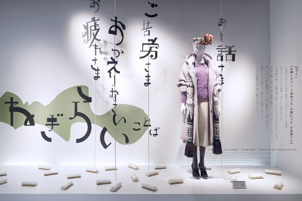"JAPAN SENSES ""OMOTENASHI"""
