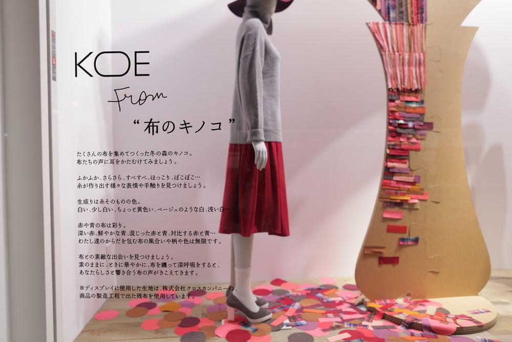 "KOE From ""布のキノコ"""