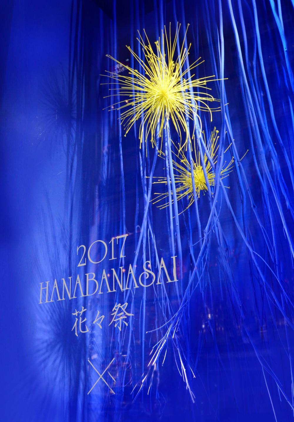 HANABANASAI 2017