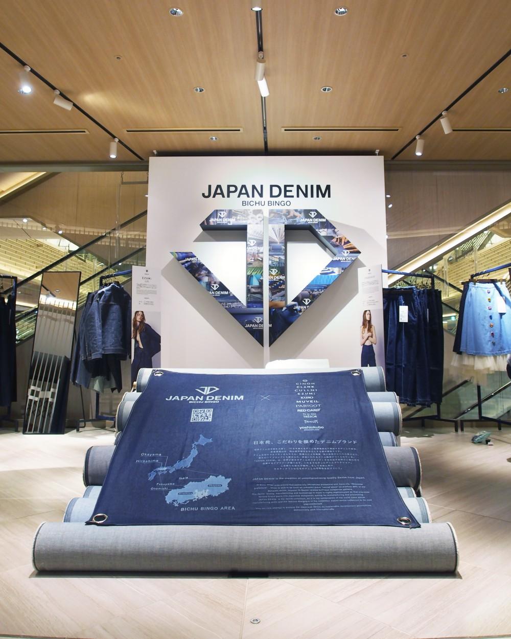 備中備後 JAPAN DENIM
